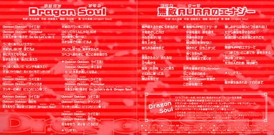 Takayoshi tanimoto dragon soul single dating