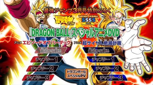 dragon ball z special selection dvd iso