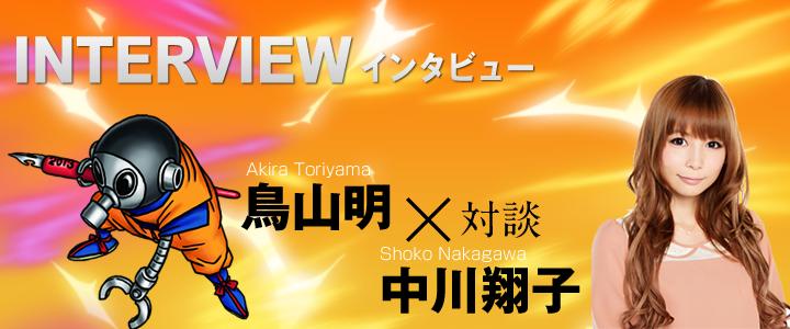Translations Official Battle Of Gods Website Toriyama X Nakagawa Interview