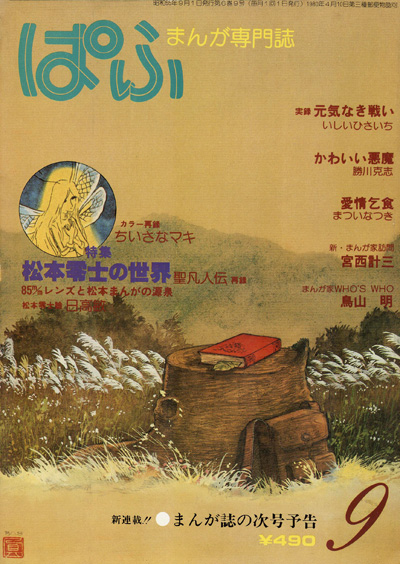 Pafu - September 1980 (Cover)