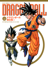 Dragon Ball Chōzenshū 1 - Cover