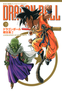 Dragon Ball Chōzenshū 2 - Cover