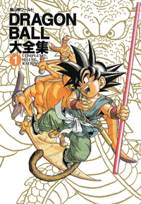 Dragon Ball Daizenshuu 1 - Cover