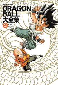Dragon Ball Daizenshuu 2 - Cover