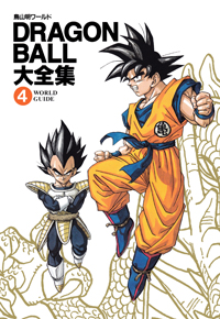 Dragon Ball Daizenshuu 4 - Cover