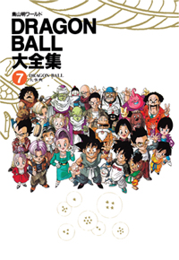Dragon Ball Daizenshuu 7 - Cover