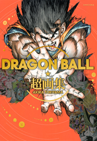 Dragon Ball Chōgashū - Cover