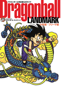 Dragon Ball Landmark - Cover