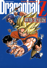 Finished Cover by Katsuyoshi Nakatsuru