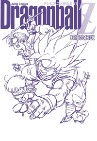 Cover Illustration Sketch by Akira Toriyama