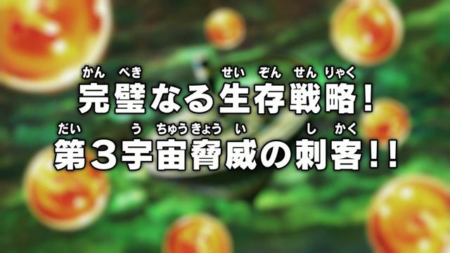 Super Episode 120 17 December 2017 Kanzenshuu