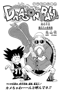 Weekly Shōnen Jump Title Page