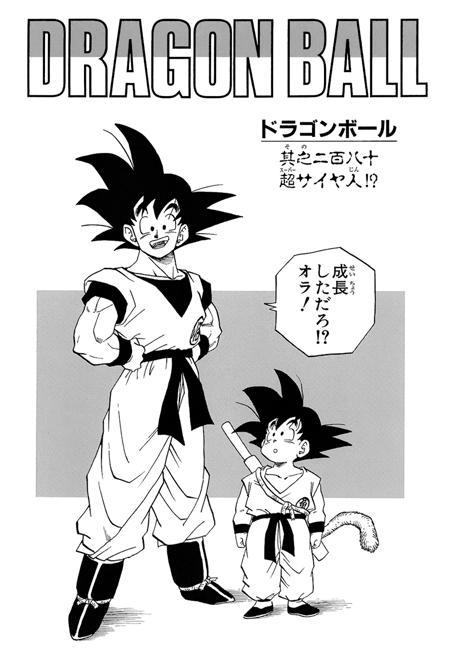 Manga Guide Dragon Ball Chapter 280