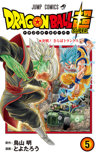 Dragon Ball Super Volume 05 - Cover
