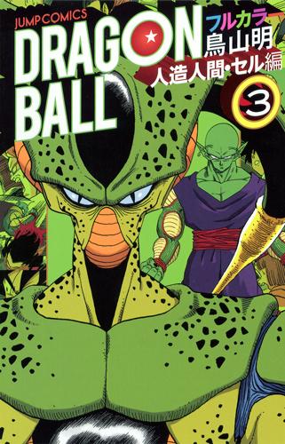 Dragon Ball Full Color Download