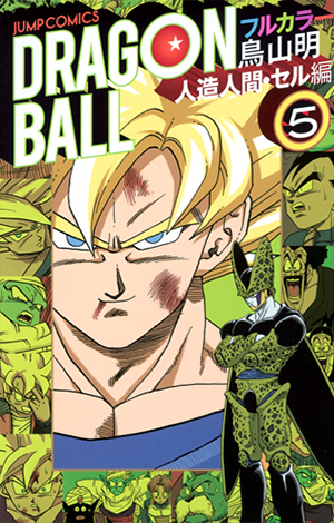 Translations Dragon Ball Full Color Artificial Humans Cell Arc Volume 05 Q A
