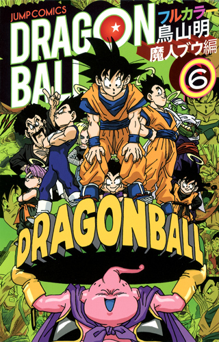 Translations | Dragon Ball Full Color: Majin Buu Arc