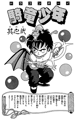 Dragon Boy Part Two Title Page