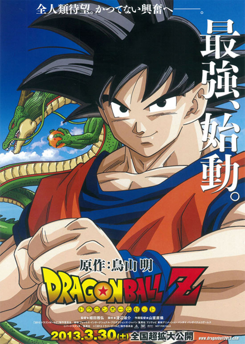 download dragon ball z battle of gods movie torrent