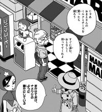 Kintoki Toki Of The Golden Eyed Tribe Kanzenshuu Dragon Ball Wiki