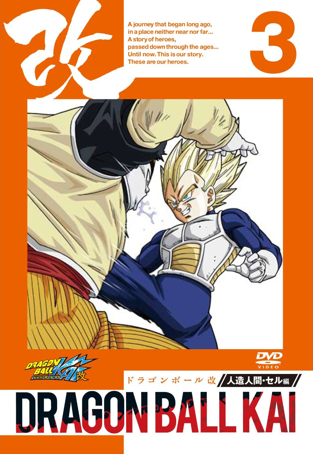 dragon ball kai home releases new interview kanzenshuu