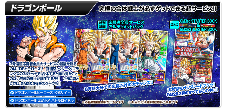 Three Exclusive Cards Featuring Super Saiyan 3 Gotenks Goku And Vegeta Will Be Included With The August Issue Of V Jump Which Hits Japanese Shelves Today
