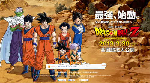 dbz official site