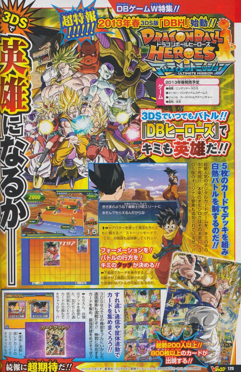 Dragon Ball Bakuretsu Impact Rare 193-III