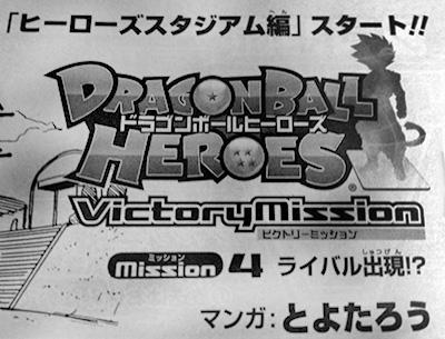 heroes_4_title
