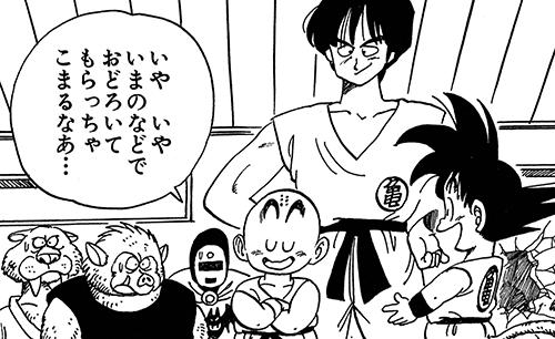 Content Dragon Quest Cameos In Battle Of Gods Original Manga