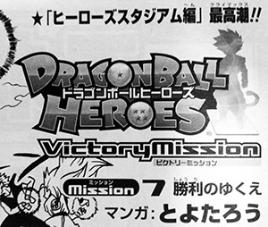 victorymission7title
