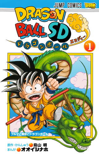 dragon_ball_sd_vol1_cover