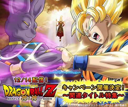 news quotbattle of godsquot coming to japanese playstation network