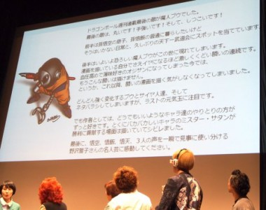 Toriyama's message at the 2014 Kai Boo preview screening