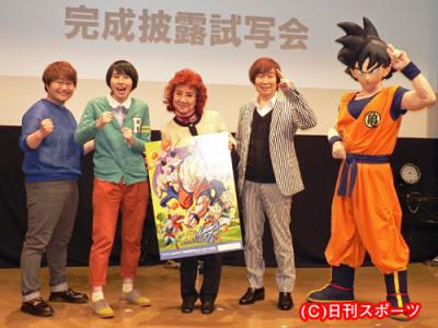 Nozawa, Furukawa, & Harisenbon pose with Goku
