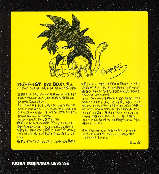Translations Dragon Ball Gt Dragon Book Akira Toriyama S Introduction