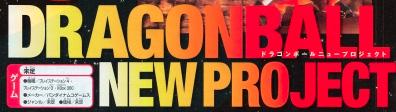 dragon_ball_new_project_vjump_logo