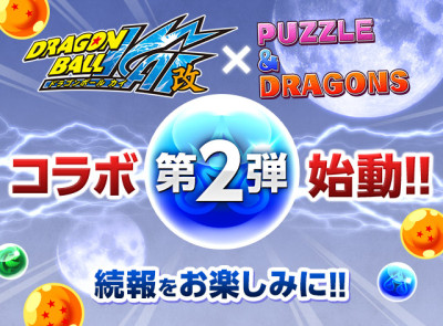 puzzle_dragon_2_kai_announce