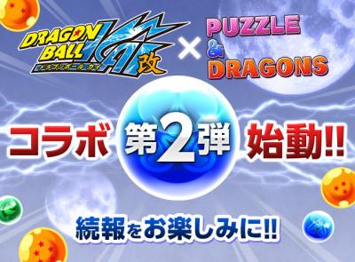 puzzle_dragon_2_kai_announce