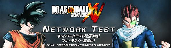 xenoverse_network_test_banner