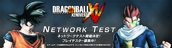 xenoverse_network_test_banner