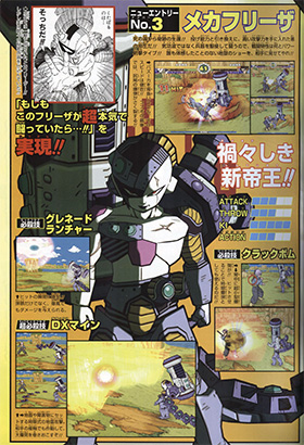 super_dbz_freeza_research_vjump_2b