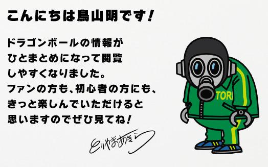 30th_ann_website_toriyama_message