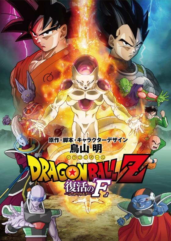 fukkatsu_no_f_poster
