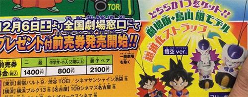 kanzenshuu dragon ball home release guide forum