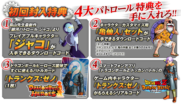 xenoverse_preorders_jp
