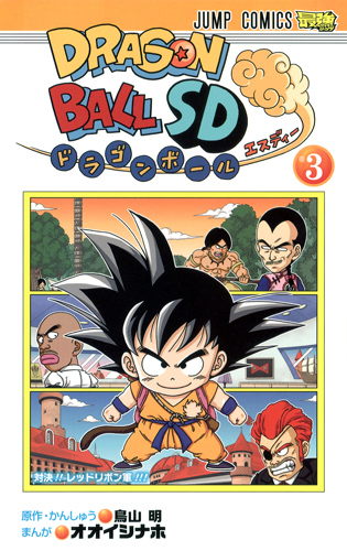 dragon_ball_sd_3_cover