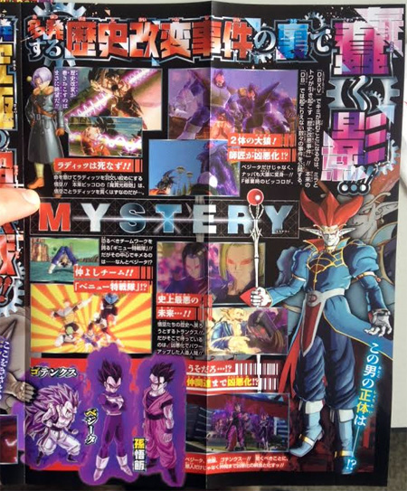 xenoverse_march2015vjump_1