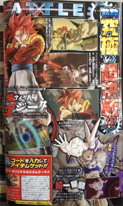 xenoverse_march2015vjump_2