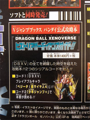 xenoverse_march2015vjump_3